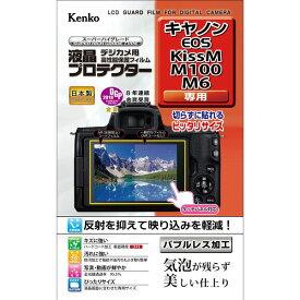 【DM便発送商品】[ケンコー・トキナー] 液晶プロテクター キヤノンEOS KissM/M100/M6用