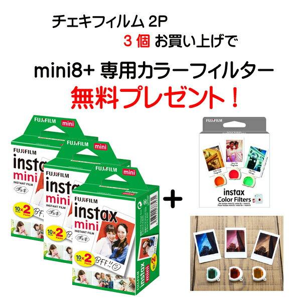 [フジフィルム]チェキフィルムinstax mini 2本パック(20枚x3個)60枚 instax mini 8+用 3色入カラーフィルタープレゼント