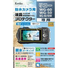 【メール便発送商品】[ケンコー・トキナー]液晶プロテクターリコーWG-60/WG-50/WG-40用