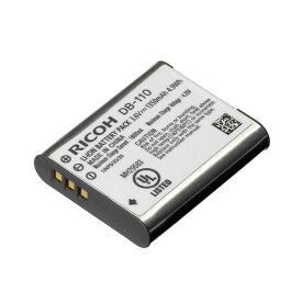 [リコー] 充電式バッテリーDB-110
