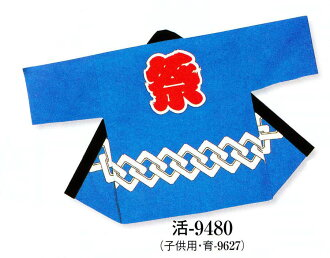 Paid separately come with a neckband name case in higher than ten pieces of 5 silk print 袢天育 7627-5 (set headband, guise of haori-less kimono) for the festival half of the sky happi coat Festival short coat Festival short coat child half of the sky child