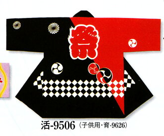 Paid separately come with a neckband name case in higher than ten pieces of 4 silk print 袢天育 7626-4 (set headband, guise of haori-less kimono) for the festival half of the sky happi coat Festival short coat Festival short coat child half of the sky child