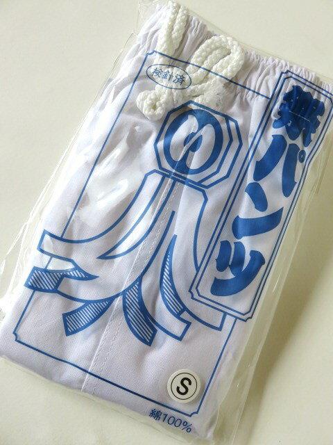 祭パンツ 白 厚地 大人 S・M・L・LL・3L 1枚ならメール便で200円