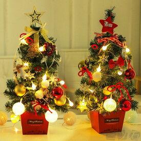 クリスマスツリー 卓上サイズ 50cm 光るミニクリスマスツリー クリスマス プレゼント ledクリスマスツリー クリスマス用品 おしゃれ 電飾 イルミネーション LED付 家庭 インテリア クリスマス ツリー 電飾 X'mas ミニクリスマスツリー 簡単組立 小型