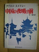 中国の夜明け前アグネス・スメドレー東邦出版社