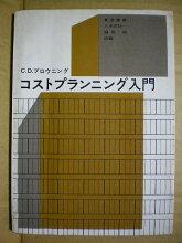 【中古】コストプランニング入門C・D・ブロウニング彰国社