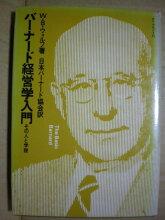 【中古】バーナード経営学入門その人と学説W・B・ウォルフダイヤモンド社