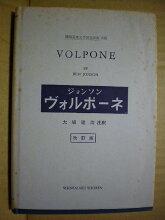 【中古】ヴォルポーネジョンソン篠崎英米文学研究双書