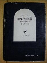 【中古】地理学の本質−歴史の地理的背景ーイースト古今書院