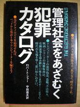 【中古】管理社会をあざむく犯罪カタログロバート・ファー白金書房