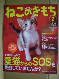 【中古】ねこのきもち 2011年2月号
