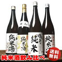 ポイント2倍 日本酒 純米酒 飲み比べ セット プロの選んだ夢の純米酒 福袋 第5弾 一升瓶 1800ml 4本セット 飲み比べ セット 送料無料 …