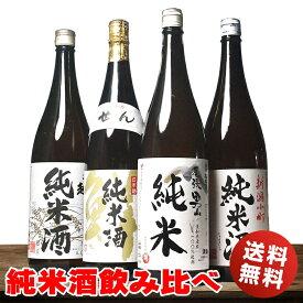 日本酒 純米酒 飲み比べ セット プロの選んだ夢の純米酒 福袋 第5弾 一升瓶 1800ml 4本セット 飲み比べ セット 送料無料 日本酒セット お酒 セット まとめ買い 増税対策