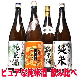 日本酒純米酒飲み比べセット酒屋の選んだ夢の純米酒福袋第5弾【1800ml4本セット】