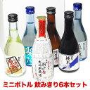 父の日 ギフト 日本酒 お酒 おしゃれ たっぷり6本 飲み比べ セット 飲みきりサイズ 300ml ミニボトル 福袋 送料無料 日本酒セット 結婚…