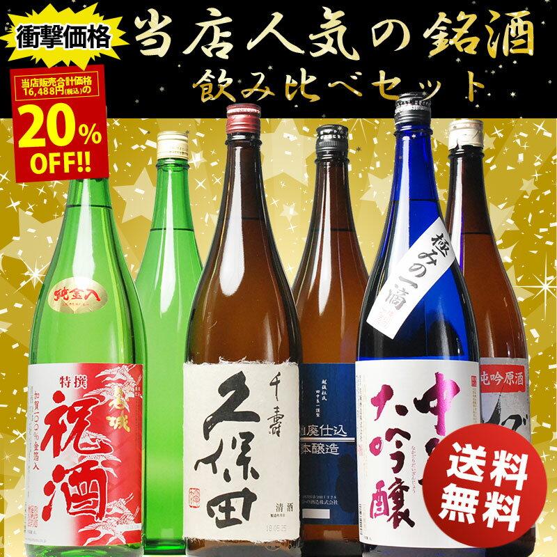 久保田 千寿 と人気の 日本酒 飲み比べ セット 20%OFF ミツワオールスターズ 1800ml 6本セット 送料無料1本当りたったの2,227円!