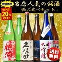 ポイント2倍 久保田 と人気の 日本酒 飲み比べ セット 20%OFF ミツワオールスターズ 1800ml 6本セット 送料無料1本当…