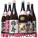 お歳暮 御歳暮 日本酒 お酒 全国 酒どころの地酒 飲み放題 6本セット 1.8 1800ml 一升瓶 飲み比べ セット 辛口 のし可…