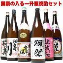 お歳暮 御歳暮 日本酒 お酒 獺祭の入った 全国 酒どころの地酒 飲み比べ 6本セット 1.8 1800ml 45 四割五分 一升瓶 だ…