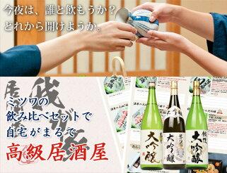 大吟醸飲み比べ日本酒夢の大吟醸飲み比べ1800ml3本セット(新潟、山形、高知ver.)