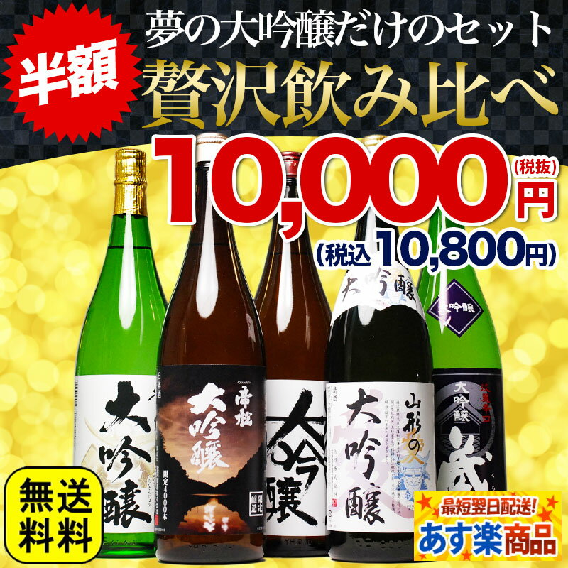 50%OFF 半額 大放出 大吟醸 飲み比べ 大吟醸だけの飲み比べセット 日本酒 税別1万円ポッキリ!(税込10,800円)夢の大吟醸【当店限定】福袋 第7弾【1800ml 5本セット】送料無料 獺祭 も同梱可能 誕生日お中元 送料無料 お歳暮 ギフト 2017 プレゼント セット