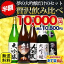 50%OFF 半額 大放出 大吟醸だけの飲み比べセット 日本酒 税別1万円ポッキリ!(税込10,800円)夢の大吟醸【当店限定】福袋 第7弾【1800ml 5本セット】送料無料 獺祭 も同梱可能 誕生