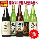 日本酒 ギフト 50%OFF 大吟醸 飲み比べセット 1800ml 5本セット 第9弾 のし可能 福袋 一升瓶 1.8L 送料無料 まとめ買…