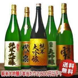 増税対策 日本酒 純米大吟醸 飲み比べ セット セット ギフト 酒屋の選んだ夢の純米大吟醸 福袋 プレミアム 第5弾 一升瓶 1800ml 日本酒の王様 純米大吟醸飲み比べ5本セット 送料無料 まとめ買い