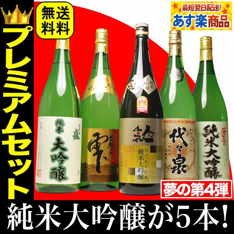 日本酒 お歳暮 御歳暮 ギフト 酒屋の選んだ夢の純米大吟醸福袋プレミアム 第4弾 1800ml 日本酒の王様純米大吟醸飲み比べ5本セット 送料無料