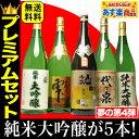 ポイント2倍 日本酒 お歳暮 御歳暮 ギフト 酒屋の選んだ夢の純米大吟醸福袋プレミアム 第4弾 1800ml 日本酒の王様純米…