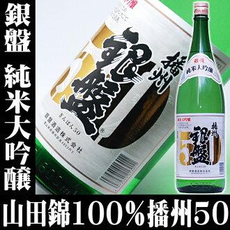 Ginban junmai daiginjo seeding in 50 1800ml
