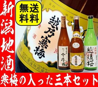 【KOSHINO KANBAI】NIIGARA SAKE720ml×3bottles