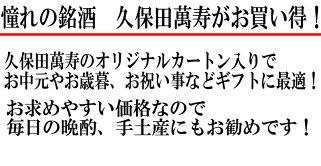 久保田萬寿純米大吟醸1800ml2018年11、12月製造分くぼたまんじゅお酒プレゼント万寿新潟