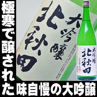 Kitaakita 秋田緣故 (北部秋田) 1800年毫升