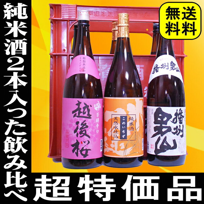 日本酒 お歳暮 御歳暮 ギフト 純米酒 2本入った 飲み比べ 激安1800ml 6本 セット 送料無料(プラケース入り) プレゼント