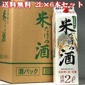 ギフト 白河銘醸 会津磐梯山 米だけの酒 2Lパック×6本 送料無料 お父さん プレゼント 日本酒 福島 純米酒