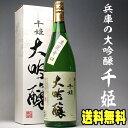 母の日 父の日 ギフト 日本酒 名城 大吟醸 化粧箱入り 千姫 一升瓶 1800ml 送料無料 祝い 内祝い 還暦祝い 長寿祝い …