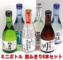 ポイント2倍 父の日 ギフト 日本酒 プレゼント お酒 飲み比べ お得な6本 セット 飲みきりサイズ 300ml セット ミニボトル 福袋