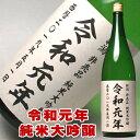 令和元年 純米大吟醸 一升瓶 1800ml 新潟の非買品の酒 日本酒 お酒 限定品 令和 新元号 記念 限定品 れいわ 父の日 ギフト 日本酒 プレ…
