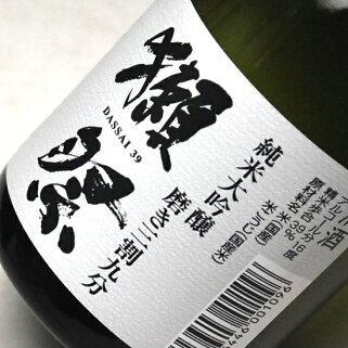 日本酒お年賀ギフト獺祭飲み比べセット人気の2種類だっさい300ml×2本送料無料純米大吟醸2本三割九分50旭酒造日本酒セット飲み比べセットお酒3割9分内祝いお父さん