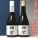 年末年始 獺祭 人気の2種類 飲み比べセット 日本酒 お酒 だっさい 300ml×2本 送料無料 純米大吟醸2本 三割九分 四割五分 45 旭酒造 日…