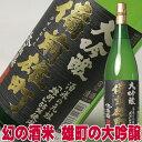 お歳暮 ギフト 日本酒 浜福鶴 大吟醸 備前雄町 一升瓶 1800ml 父親 ありがとう 地酒 還暦祝い 退職祝い 喜寿 ミツワ酒…