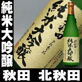 クーポン配布中日本酒銘酒五つ星飲み比べ純米大吟醸、大吟醸各地の銘酒飲み比べ720ml5本セット日本酒の王様純米大吟醸の入った飲み比べ5本セット送料無料まとめ買い