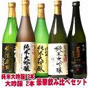 純米大吟醸 飲み比べ! 43%OFF 新発売 8/22から出荷 日本酒 銘酒五つ星 飲み比べ 純米大吟醸、大吟醸 各地の銘酒飲み比べ720ml 5本セット