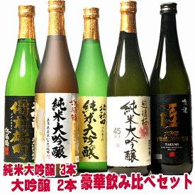 日本酒 純米大吟醸 飲み比べ! 43%OFF 銘酒五つ星 飲み比べ 純米大吟醸、大吟醸 各地の銘酒飲み比べ720ml 5本セット
