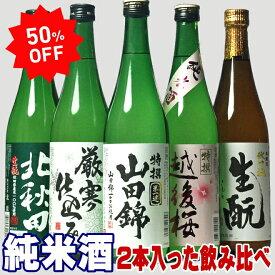 純米酒 飲み比べ! 50%OFF 日本酒 8月30日販売開始 銘酒三つ星 飲み比べ 純米酒2本入った 秋田、新潟飲み比べ720ml 5本セット