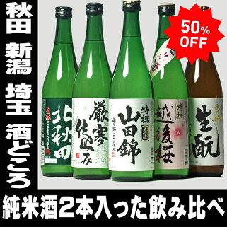 純米酒飲み比べ!50%OFF日本酒銘酒三つ星飲み比べ純米酒2本入った秋田、新潟飲み比べ720ml5本セット