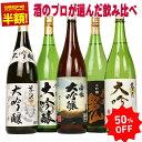 日本酒 飲み比べセット 50%OFF プロが選んだ 大吟醸 飲み比べ セット 大吟醸だけの飲み比べセット第8弾! 税別1万円…