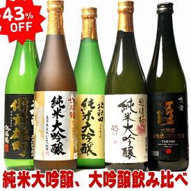 増税対策 日本酒 お酒 純米 大吟醸 飲み比べ 43%OFF 銘酒五つ星 飲み比べ 純米大吟醸、大吟醸 各地の銘酒飲み比べ 720ml 5本セット ミニ