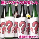 お中元 日本酒 店長にお任せ銘酒6本飲み比べセット 一升 1800ml×6本 ダンボール出荷 飲み比べセット 純米酒 大吟醸 …